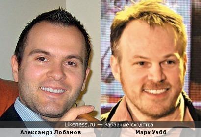 Александр Лобанов и Марк Уэбб
