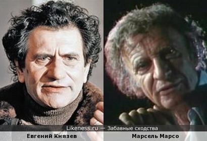 Евгений Князев и Марсель Марсо