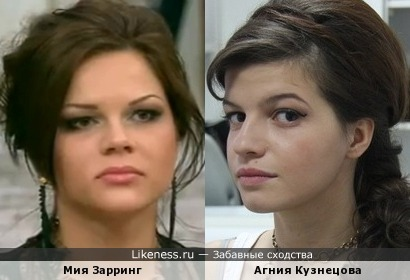 Мия Зарринг и Агния Кузнецова