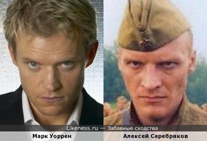 Марк Уоррен и Алексей Серебряков