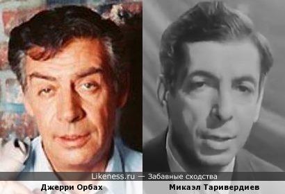 Джерри Орбах и Микаэл Таривердиев