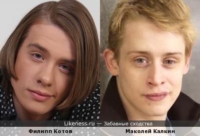 Филипп Котов и Маколей Калкин