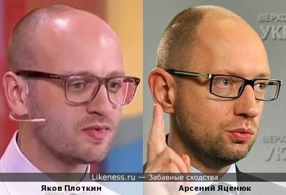Яков Плоткин и Арсений Яценюк