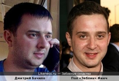 "Дмитрий Бачило похож на Зяблика из ""Американского пирог""а"
