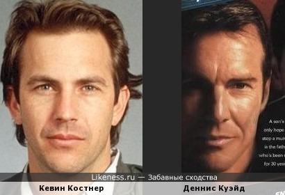 Кевин Костнер и Деннис Куэйд