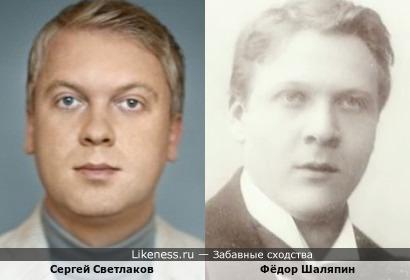 Сергей Светлаков и Фёдор Шаляпин