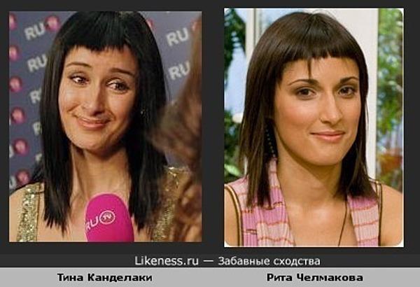 Тина Канделаки похожа Риту Челмакову