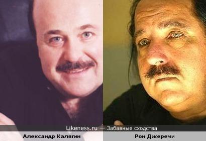 Александр Калягин похож на Рона Джереми