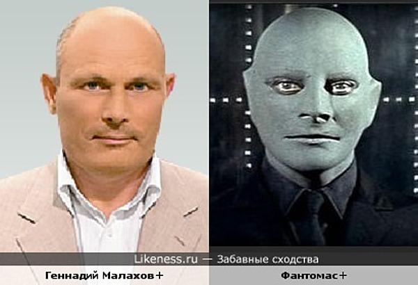 Геннадий Малахов похож на Фантомаса