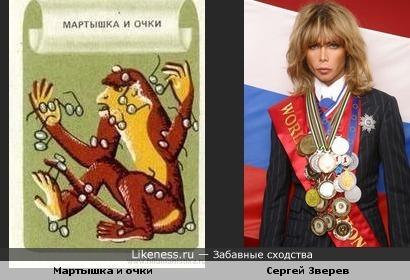 Есть схожесть между мартышкой и Сергеем Зверевым