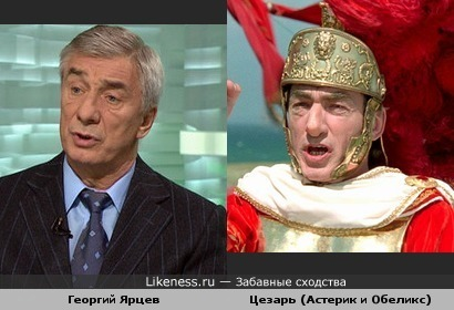 Георгий Ярцев похож на Джона Готфрида (Цезарь)