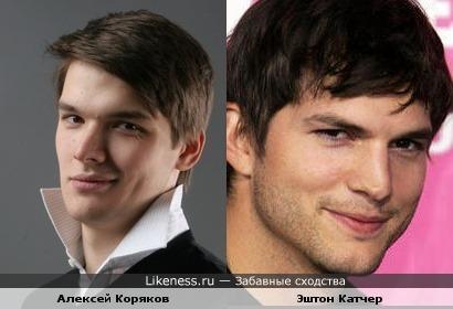 Алексей Коряков похож на Эштона Катчера