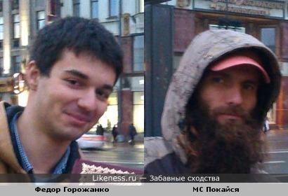 Федор Горожанко похож на MC Покайся