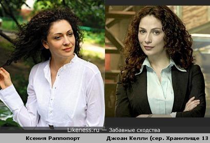 Ксения Раппопорт похожа на Джоан Келли