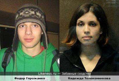 Федор Горожанко похож на Надежду Толоконникову