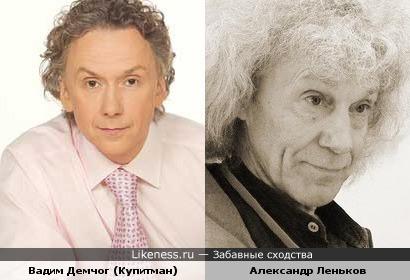 Вадим Демчог похож на Александра Ленькова