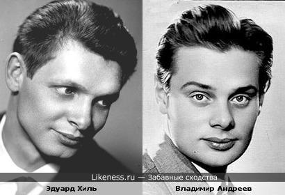 Эдуард Хиль и Владимир Андреев всегда казались мне похожими