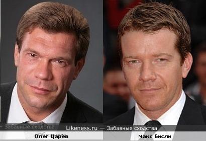 Олег Царёв и Макс Бисли похожи