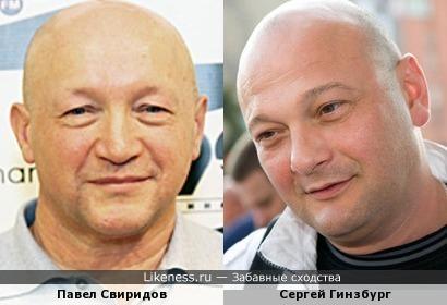 Павел Свиридов и Сергей Гинзбург