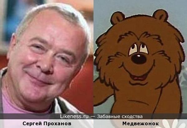 Сергей Проханов похож на медвежонка из мультфильма
