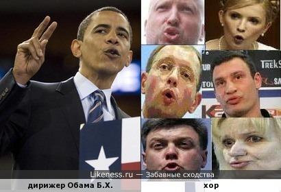Украинский сводный хор, Барак Обама - дирижер