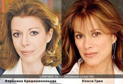 Вероника Крашенинникова и Нэнси Гран