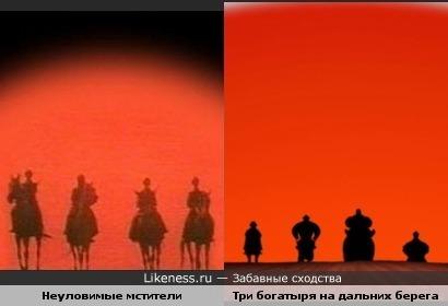 Неуловимые мстители и Три богатыря: на дальних берегах (кадр из трейлера)