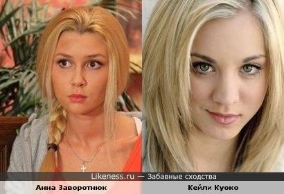Анна Заворотнюк и Кейли Куоко