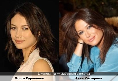 Актриса Ольга Куриленко и телеведущая Анна Кастерова похожи