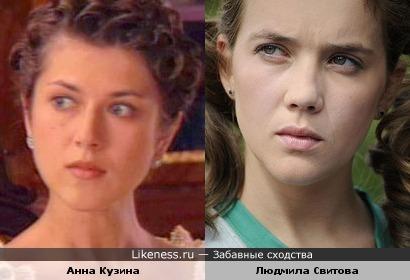 Анна Кузина и Людмила Свитова похожи