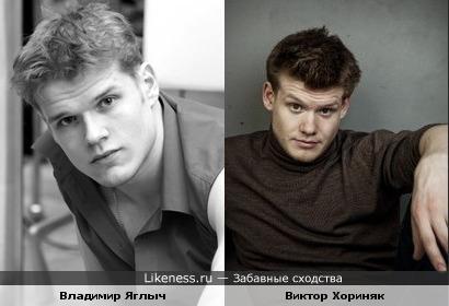 Владимир Яглыч и Виктор Хориняк