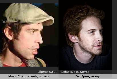 Макс Покровский похож на Сета Грина