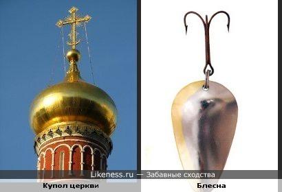 Купол церкви похож на блесну
