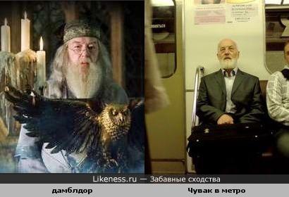Дамблдор похоже ездит в метро