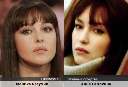Моника Белуччи и Анна Самохина похожи