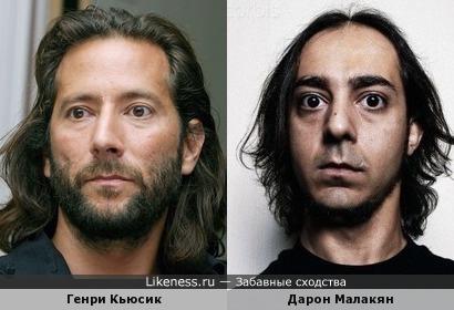 Генри Кьюсик и Дарон Малакян похожи