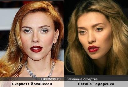 Скарлетт Йоханссон и Регина Тодоренко похожи