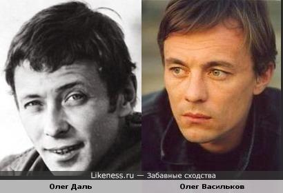 Олег Васильков похож на Олега Даля