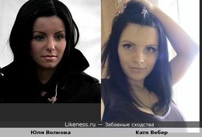 Катя Вебер похожа на ЮлюВолкову