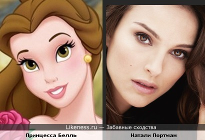 Натали Портман похожа на принцессу Белль