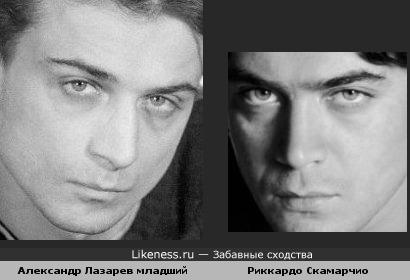 Риккардо Скамарчио похож на Александра Лазарева младшего