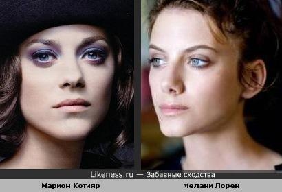 Марион Котияр похожа на Мелани Лорен