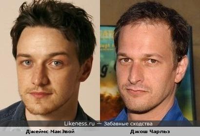Джеймс МакЭвой похож на Джоша Чарльза