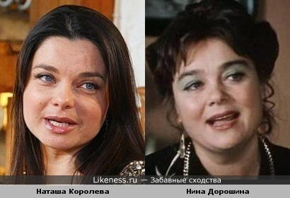 Наташа Королева похожа на Нину Дорошину
