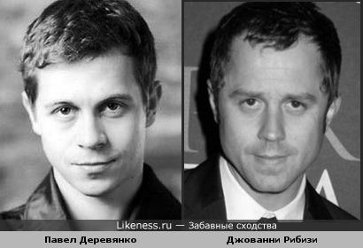Павел Деревянко похож на Джованни Рибизи