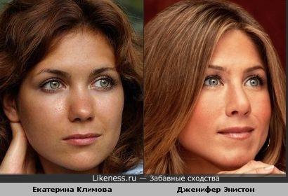 Екатерина Климова похожа на Дженифер Энистон