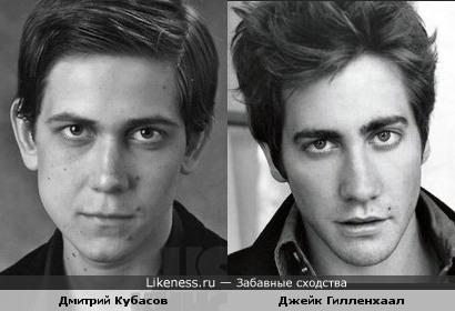 Дмитрий Кубасов похож на Джейка Гилленхаала