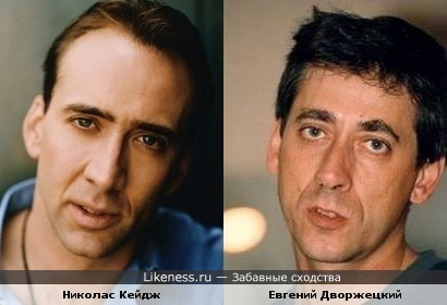Николас Кейдж похож на Евгения Дворжецкого