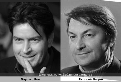 Чарли Шин похож на Георгия Вицина