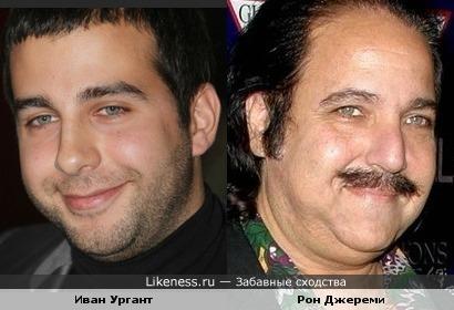 Иван Ургант похож на Рона Джереми